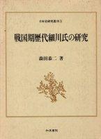戦国期歴代細川氏の研究