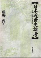 日本近世史論考 地域・比較・文献