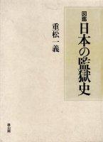 図鑑 日本の監獄史