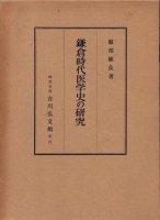 鎌倉時代医学史の研究