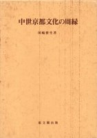 中世京都文化の周縁