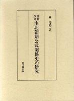 改訂増補 南北朝期公武関係史の研究