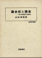 鎌倉府と関東 中世の政治秩序と在地社会