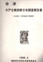 会津大戸古窯跡群分布調査報告書 須恵器・中世陶器の窯跡群