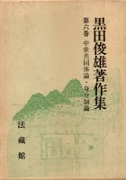黒田俊雄著作集 第六巻 中世共同体論・身分制論
