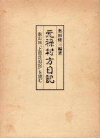 元禄村方日記 南山城『上田氏旧記』を読む