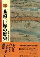 図説 韮崎・巨摩の歴史
