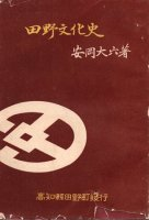 田野文化史