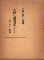 式内社調査報告 1 宮中・京中・山城国 附図共