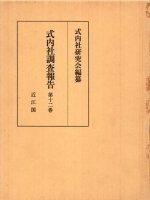 式内社調査報告 12 近江国 附図共