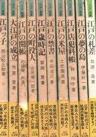 江戸選書 1〜10 揃