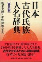 日本古代氏族人名辞典 普及版