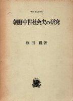 朝鮮中世社会史の研究