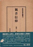 観音信仰 民衆宗教史叢書7