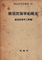 横須賀海軍船廠史 明治百年史叢書170