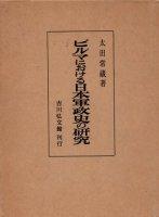 ビルマにおける日本軍政史の研究