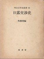 日露交渉史