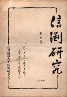 信渕研究 創刊号〜六号