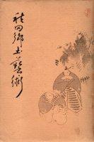 秋田郷土芸術