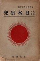 唯物史観 日本研究