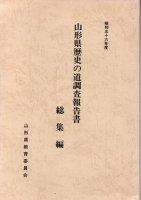 山形県歴史の道調査報告書 総集編 昭和五十六年度