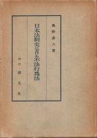 日本法制史における不法行為法