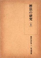 桃裕行著作集 7 暦法の研究 上