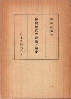 伊勢神宮の建築と歴史