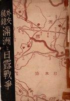 外交秘録満洲と日露戦争
