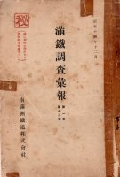 満鉄調査彙報 第二巻第十二号
