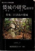 倭城の研究 創刊号