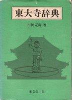 東大寺辞典