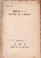 義務教育における漢字習得に関する調査報告
