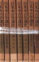 日本考古学講座 揃