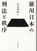 徳川日本の刑法と秩序