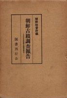 朝鮮古蹟調査報告 大正五年度朝鮮古蹟調査報告