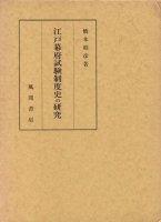 江戸幕府試験制度史の研究
