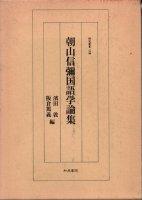 朝山信彌国語学論集
