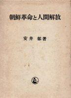 朝鮮革命と人間解放