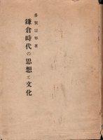 鎌倉時代の思想と文化