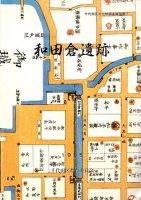 和田倉遺跡 江戸城跡