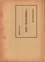 『日本教育史資料』の研究