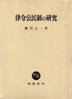 律令公民制の研究
