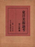 東洋美術論考