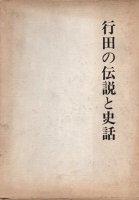 行田の伝説と史話