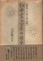 松平家四百年の歩み