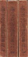 史蹟名勝天然記念物調査報告書 1〜3