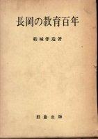 長岡の教育百年