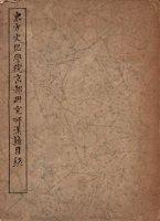 東方文化學院京都研究所漢籍目録