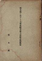 栃木県に於ける主要史蹟名勝天然紀念物概要